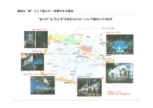 2014イルミネーションマップ.png