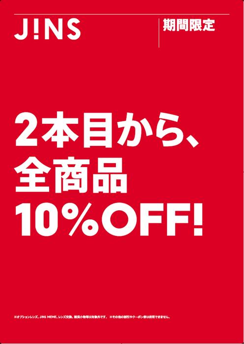 まとめ買いCP(10%).png