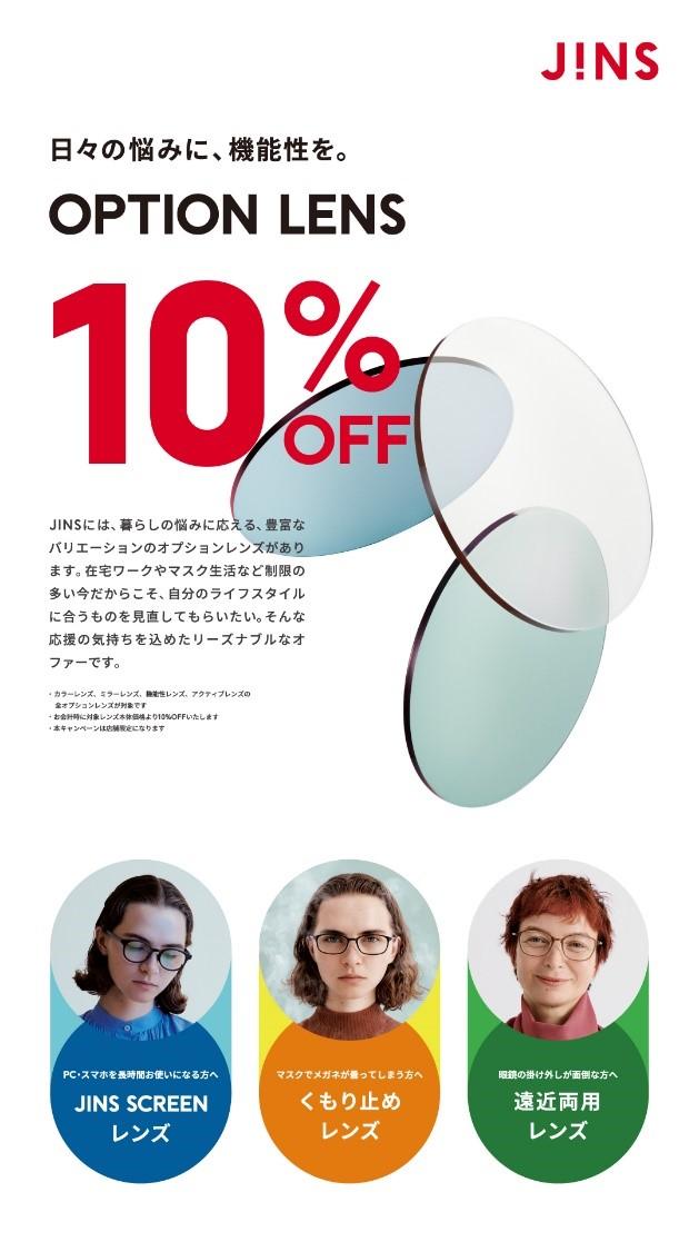 10%OFF.jpg