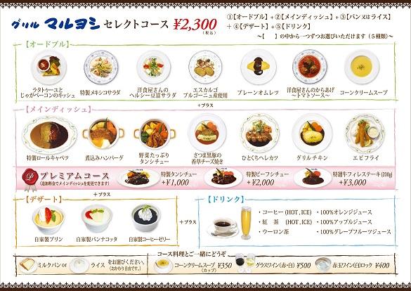コース料理131126-02.jpg