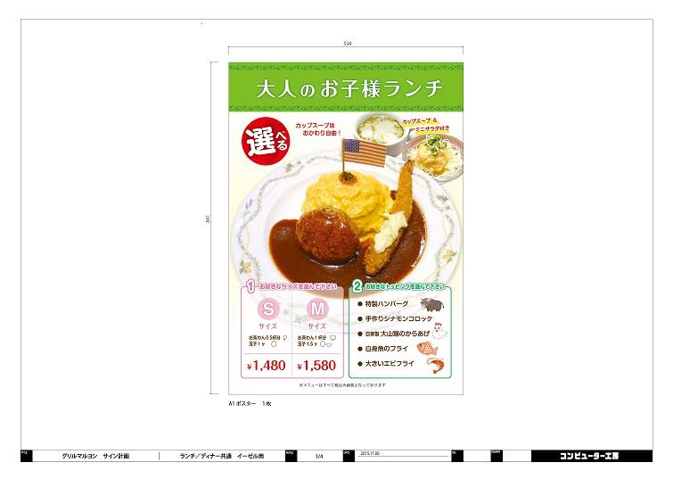 大人のお子様ランチ151106-01.jpg