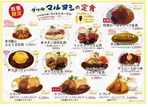 平日_マルヨシ定食_180607-01こぴー.jpg
